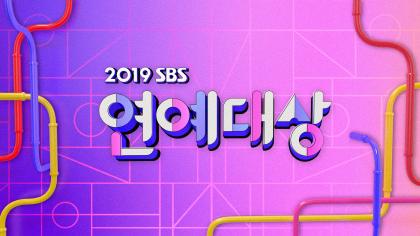'2019 SBS 연예대상' 뉴트로 콘셉트의 로고 공개..오는 28일 개최