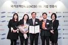 BC카드, 카드업계 최초 국가고객만족도 12년 연속 1위 수상