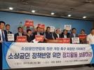 '정치참여 철회 이사회' 3주전 중기부에 공문 보낸 소공연