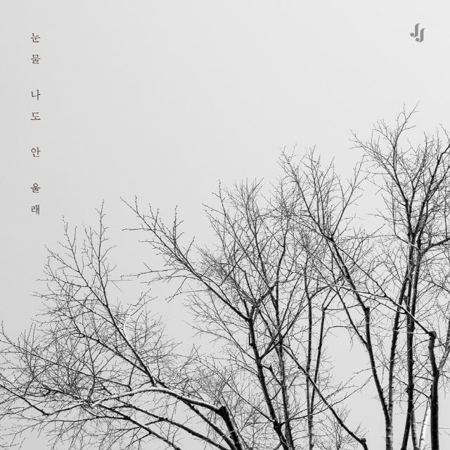 진주(JIN JU), 오늘(11일) 디지털 싱글 '눈물 나도 안 울래' 발표