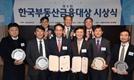 한국부동산금융대상 영광의 얼굴