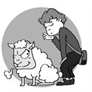 [공감]양치기가 일탈하는 양에게