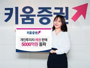 """키움증권 """"온라인 채권 판매 5,000억원 돌파"""""""