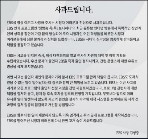 [공식입장] EBS 측 ''막말·폭행 논란' 개그맨 박동근·최영수 즉각 출연 정지'