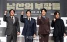 이병헌-곽도원-이희준-우민호 감독, 파이팅 (남산의 부장들 제작보고회)