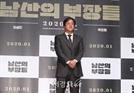 곽도원, 메소드 연기 (남산의 부장들 제작보고회)