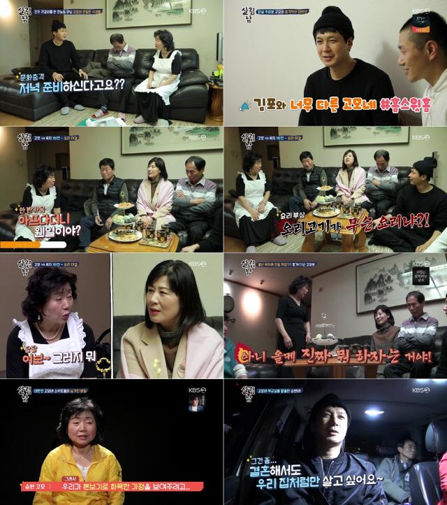 '살림남2' 김승현 위한 고모의 잉꼬부부 코스프레 대작전 '공감+웃음'