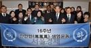 만만만(萬萬萬) 생명운동' 16주년 기념식