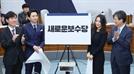 변혁, 신당 이름 '새로운보수당' 확정