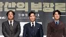 이병헌-곽도원-이희준, 훈훈한 주역들 (남산의 부장들 제작보고회)
