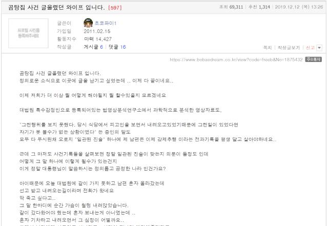 '남편이 차라리 만졌더라면…' '곰탕집 성추행' 아내 호소에 네티즌 '갑론을박'