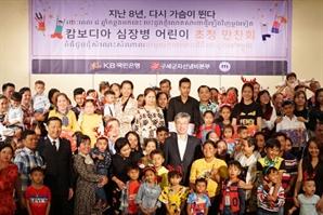 '캄보디아 심장병 어린이에게 새 삶을' 국민銀, 후원행사 개최