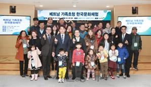 힌국거래소 국민행복재단, 베트남 다문화가족 부모님 초청 한국문화체험 행사