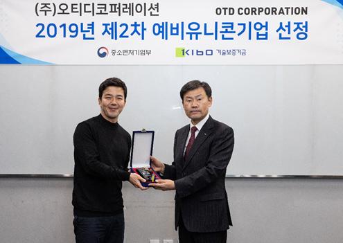 오티디코퍼레이션, 기술보증기금 '예비유니콘 특별 보증' 대상에 최종 선정됐다.