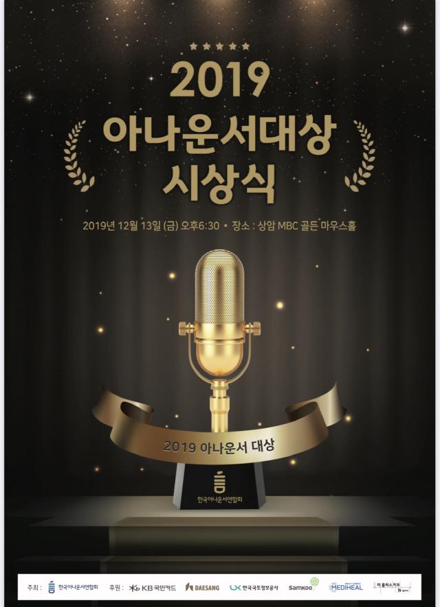 '2019 아나운서 대상 시상식' 22개 부문 수상자 선정