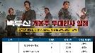 '백두산' 개봉 첫 주 주말 부산-대구 무대인사 확정, 특별한 만남 예고