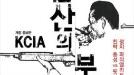 """'남산의 부장들' 원작자 추천사 공개..""""이 역사를 외면하는 것은 직무 유기"""""""