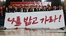 """황교안 """"청와대+4+1 난잡한 세력과 싸워야, 패배는 자유 대한민국의 최후"""""""