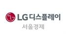 """""""LG디스플레이, 내년 영업익 6,057억으로 흑자전환…목표가↑"""""""