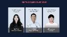 한솔 요리학원, 2020학년도 '고교위탁교육' 궁금증 해결을 위한 설명회 12월 21일 개최