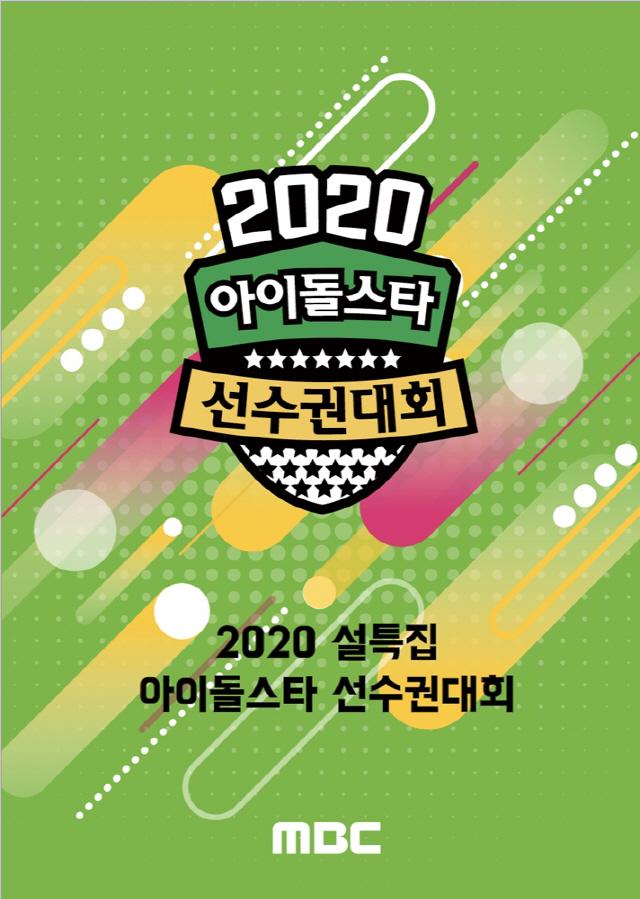 '2020 설특집 아이돌스타 선수권대회' 51그룹 202명 출전 확정