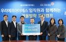 우리FIS, 소외계층 코딩캠프에 3,000만원 후원
