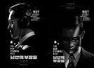 '남산의 부장들' 해외 콘텐츠 공개하자마자 1월 최고 기대작 등극