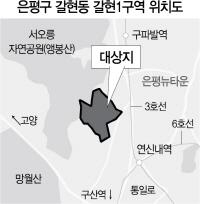 현대건설 갈현1구역 입찰무효소송 패소