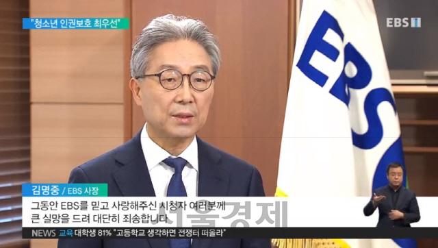 김명중 EBS 사장 '어린이·청소년 출연자 보호 대책 마련할 것'