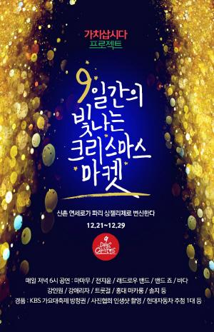 현대차·BTS 티켓도 경품…21~29일 신촌서 열리는 '마켓·축제'