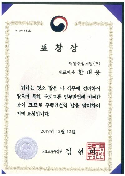 모아엘가 덕평산업개발(주), '2019 주택건설의 날' 국토교통부장관 표창 수상