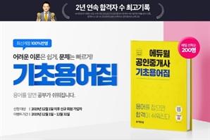 """""""용어부터 확실하게"""" 에듀윌, 공인중개사 시험 준비생을 위한 '기초용어집' 무료 배포"""