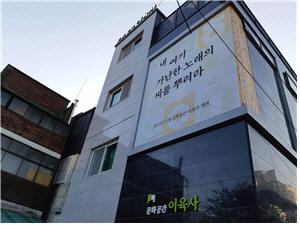 성북구 17일 '문화공간 이육사' 개관