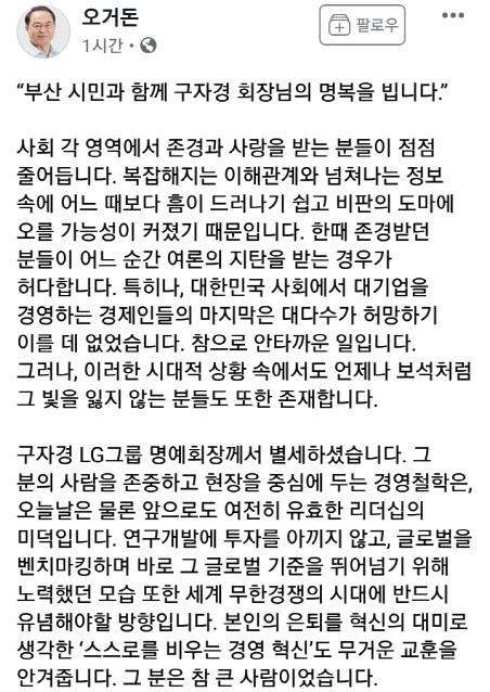 오거돈 부산시장, 故 구자경 LG그룹 명예회장 애도