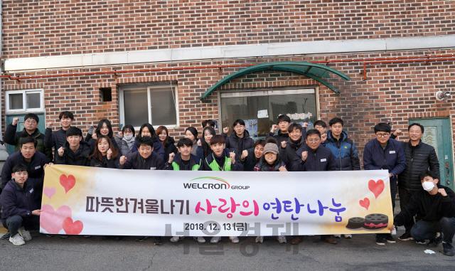웰크론그룹, '사랑의 연탄나눔' 봉사활동 진행
