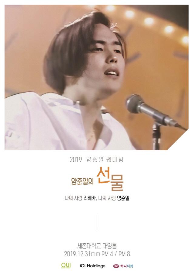 '슈가맨3' 양준일, 오는 31일 팬미팅 '양준일의 선물' 개최 '기대 폭발'