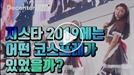 지스타 2019에는 어떤 코스프레가 왔을까? 코스프레 특집! l 2019 지스타 D-Live