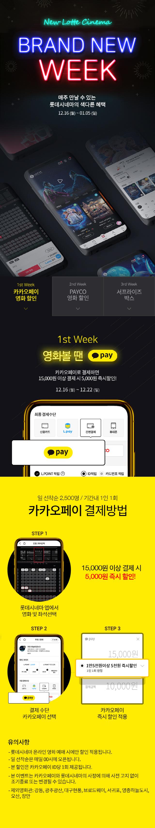 롯데시네마, 'BRAND NEW WEEK' 모바일 앱 전용 이벤트 개최