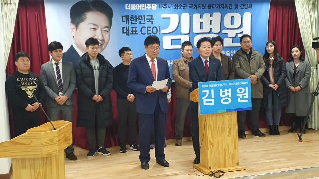 김병원 전 농협중앙회장, 내년 총선서 나주·화순 출마