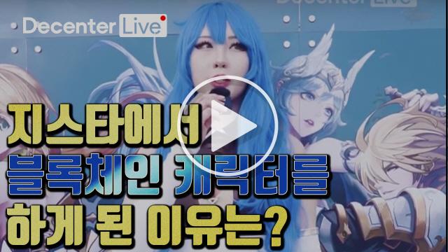 지스타 코스프레 모델이 블록체인 게임 캐릭터를 고른 이유는? l 2019 지스타 D-Live