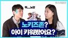 '겨울왕국2'가 불붙인 노키즈존 논란... 극장 알바생과 육아맘의 무한 토론 [부스의참견]