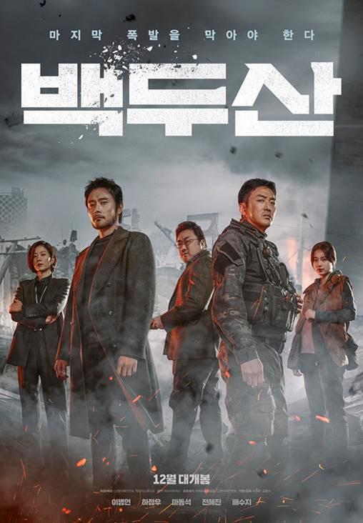 메가박스, '백두산' MX 대개봉..최고의 사운드 시설에서 놀라운 경험