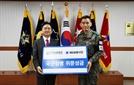 생명보험협회, 육군 6사단에 위로금 전달