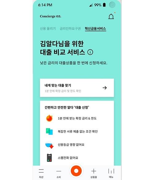 자산관리 앱 알다, 금융 소비자 불편 해소하는 대출 비교 서비스 선보여
