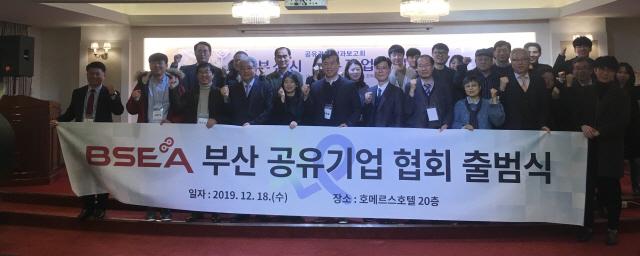 부산공유기업협회 출범…정보공유·협업 추진