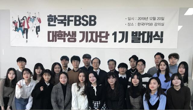 한국FPSB, 대학생 기자단 제1기 발대식 개최