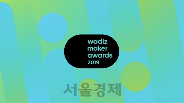 와디즈, '크라우드 펀딩 트렌드 주도한 메이커 100곳 선정'