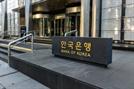 중앙은행發 디지털 화폐 계획 없다는 한국은행…관련 연구는 계속한다