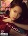 임윤아, 中 유명 매거진 '레일리' 2020년 1월호 커버 장식