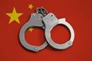 불법 채굴장 단속한 중국 경찰, 암호화폐 채굴기 7000대 압수